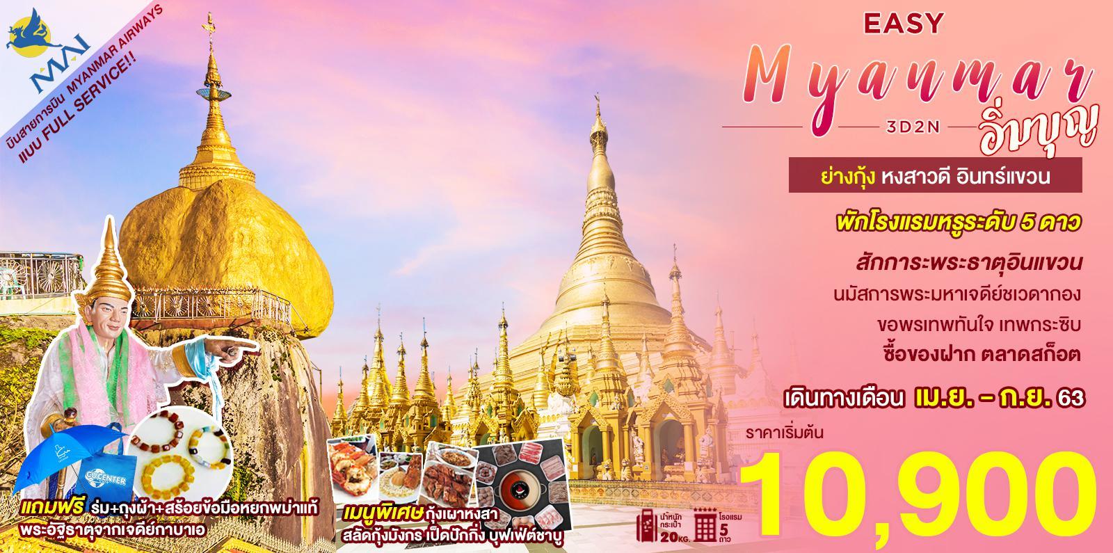 ทัวร์พม่า-EASY-MYANMAR-อิ่มบุญ-3D2N(APR-SEP20)(8M)