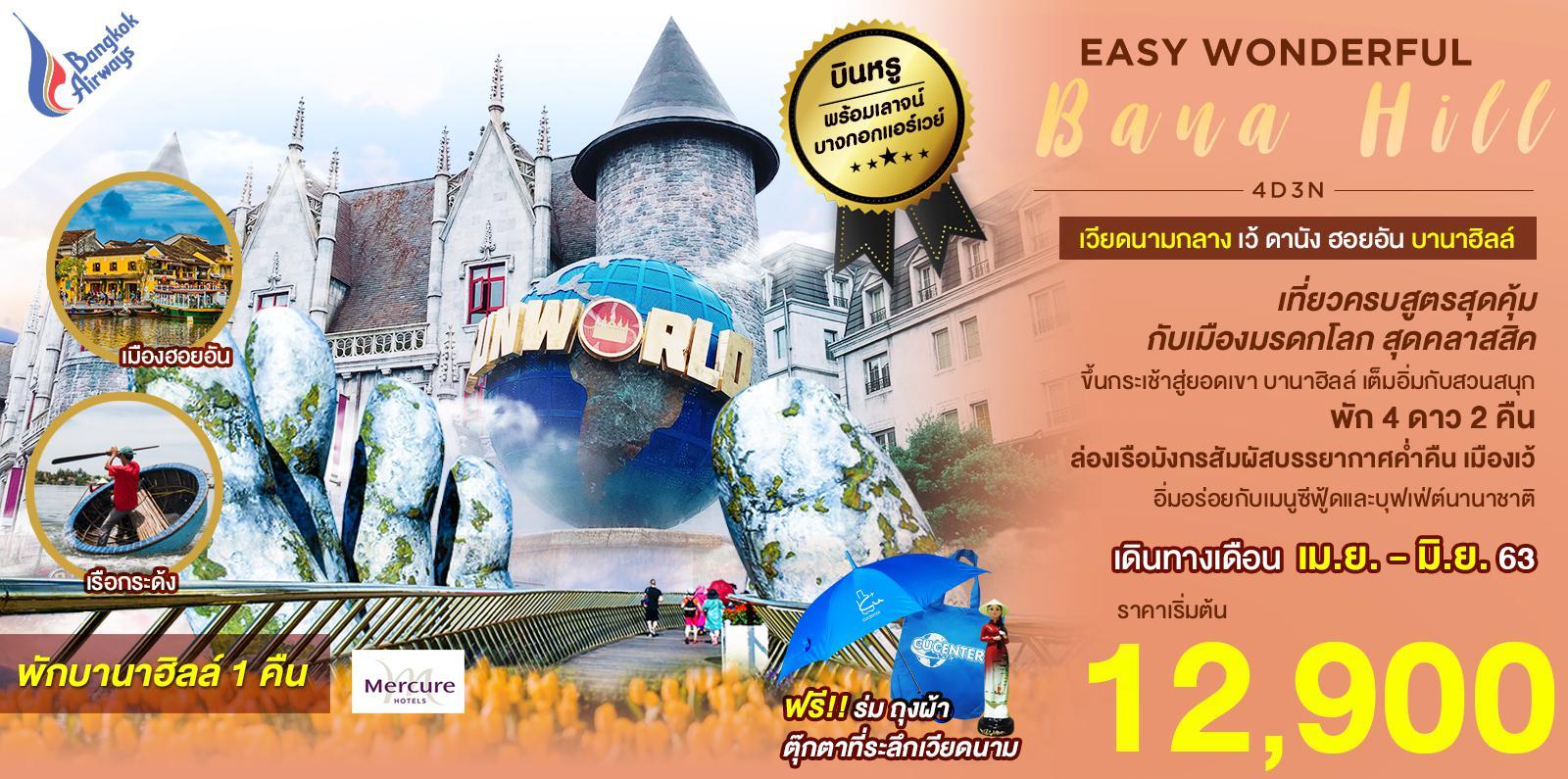 ทัวร์เวียดนาม-EASY-WONDERFUL-BANAHILL-4D3N-(APR-JUN'20)