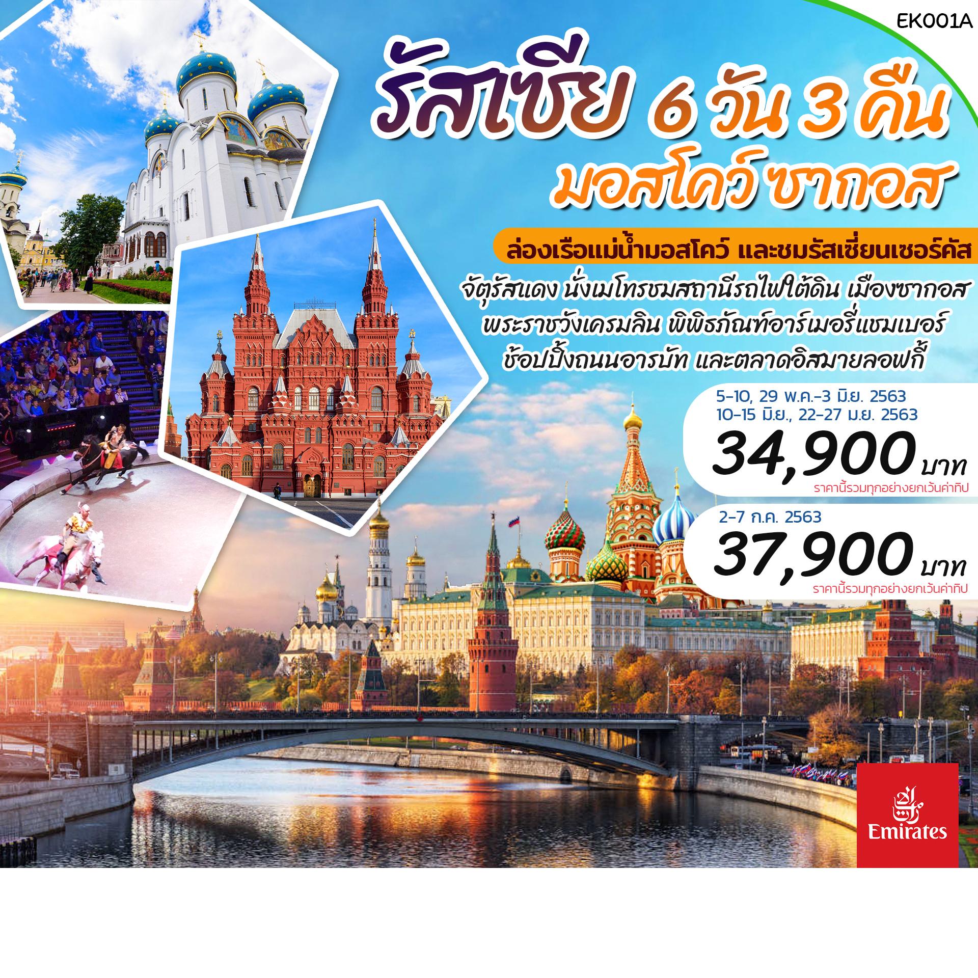 ทัวร์รัสเซีย-Russia-Moscow-Zagorsk-6D3N-(APR-JUL20)(EK001A)