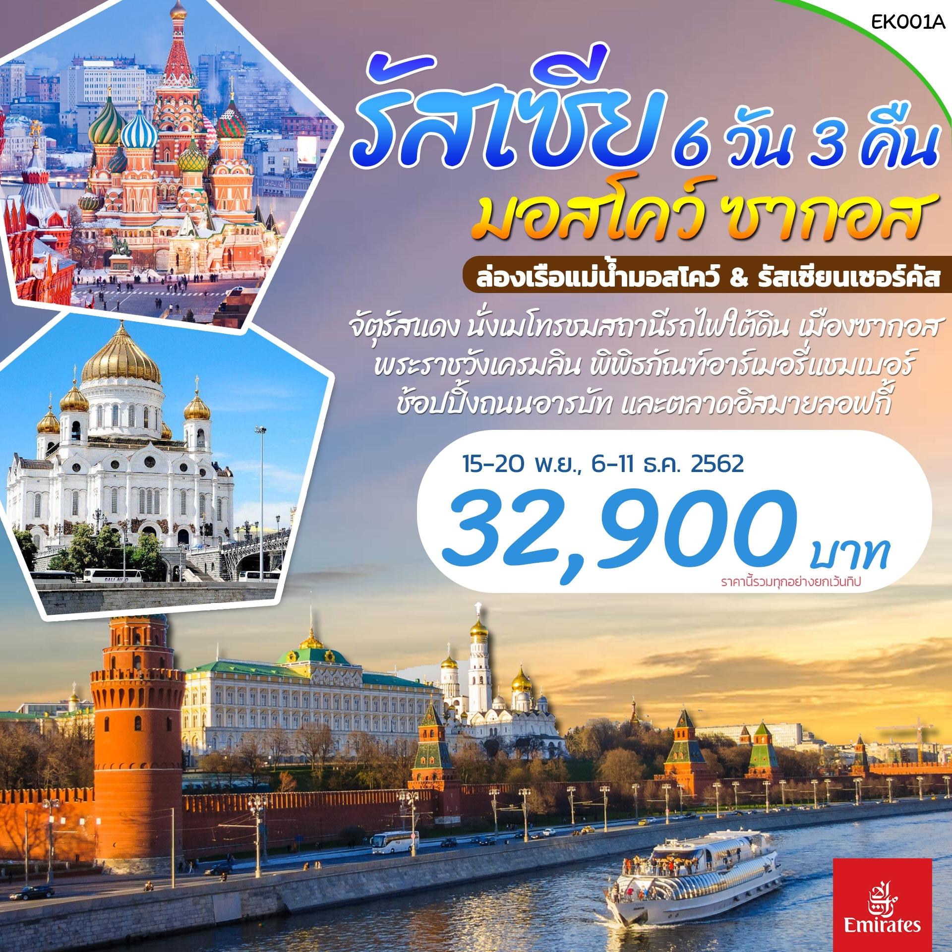 ทัวร์รัสเซีย-Winter-Russia-Moscow-Zagorsk-6D-3N-(Nov-Dec19(EK001A)