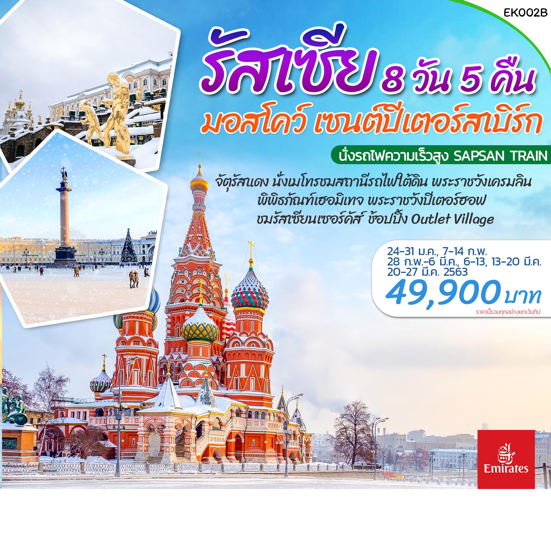 ทัวร์รัสเซีย-Winter_Russia-Moscow-High-Speed-train-8วัน5คืน-(MAR20)(EK002B)