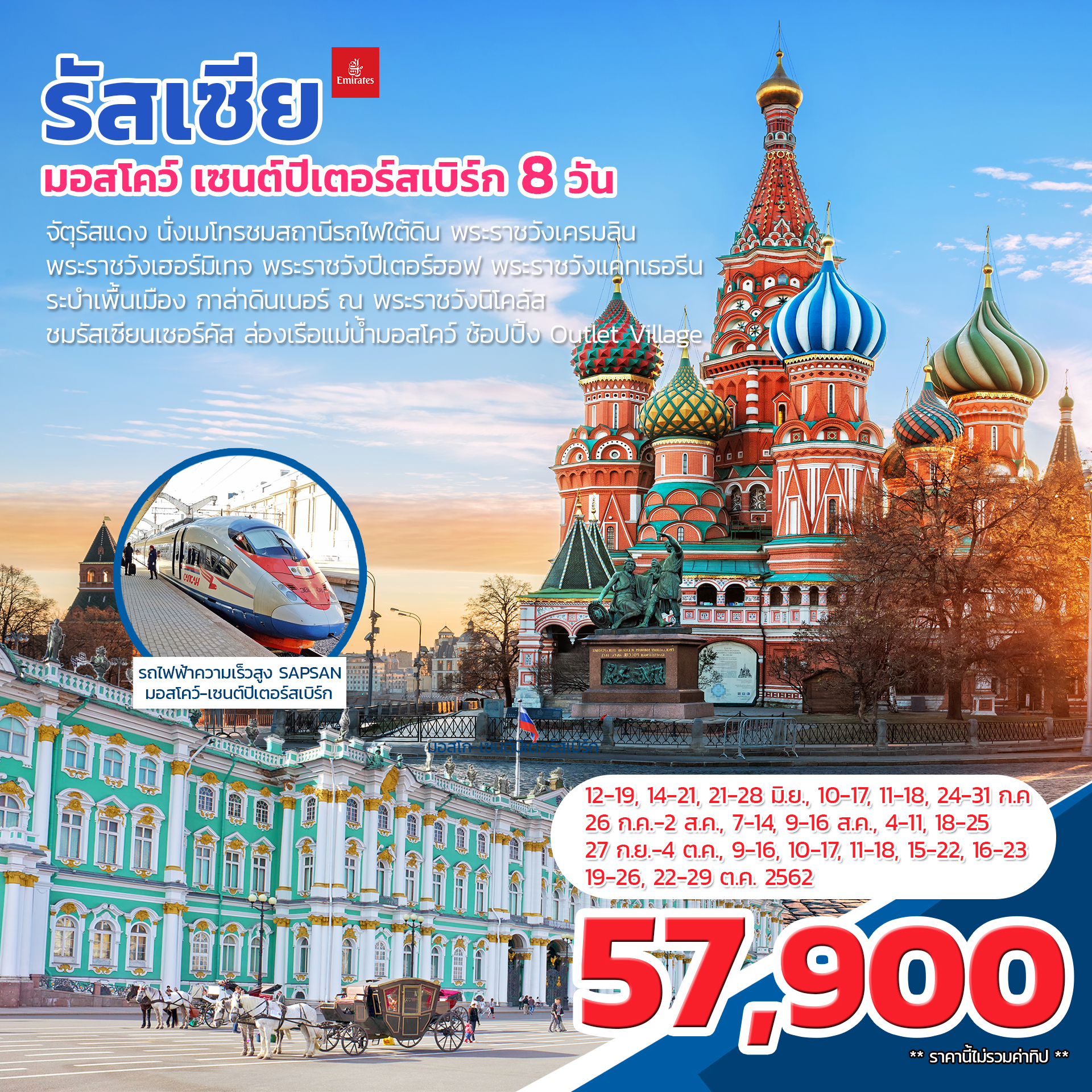 ทัวร์รัสเซีย-Russia-Moscow-St.Petersburg-8D-5N-(JUN-OCT'19)EK002