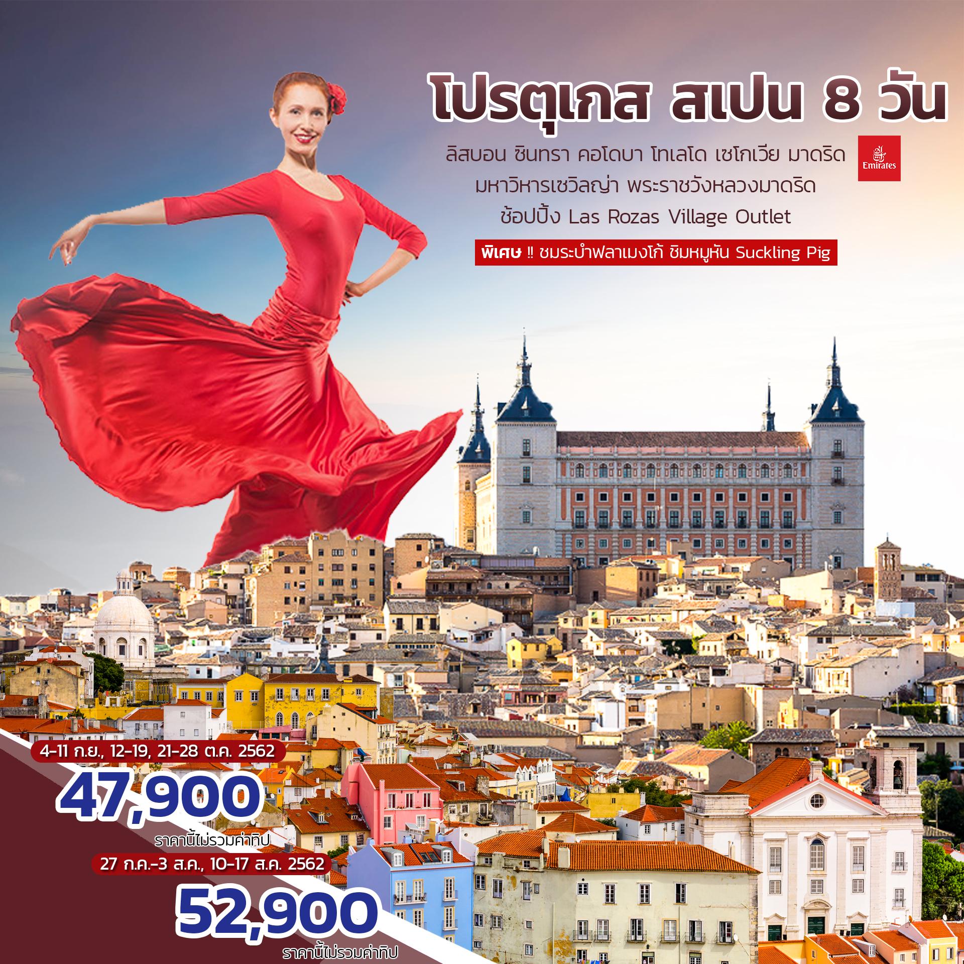ทัวร์ยุโรป-โปรตุเกส-สเปน-8-วัน-5-คืน-(JUN-OCT19)(EK006A)