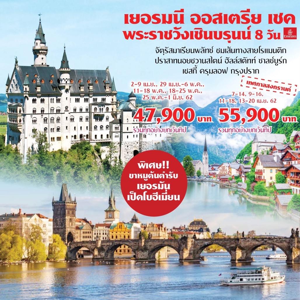 ทัวร์ยุโรป Germany Austria Czech 8วัน 5คืน (11-18 MAY'19) EK007