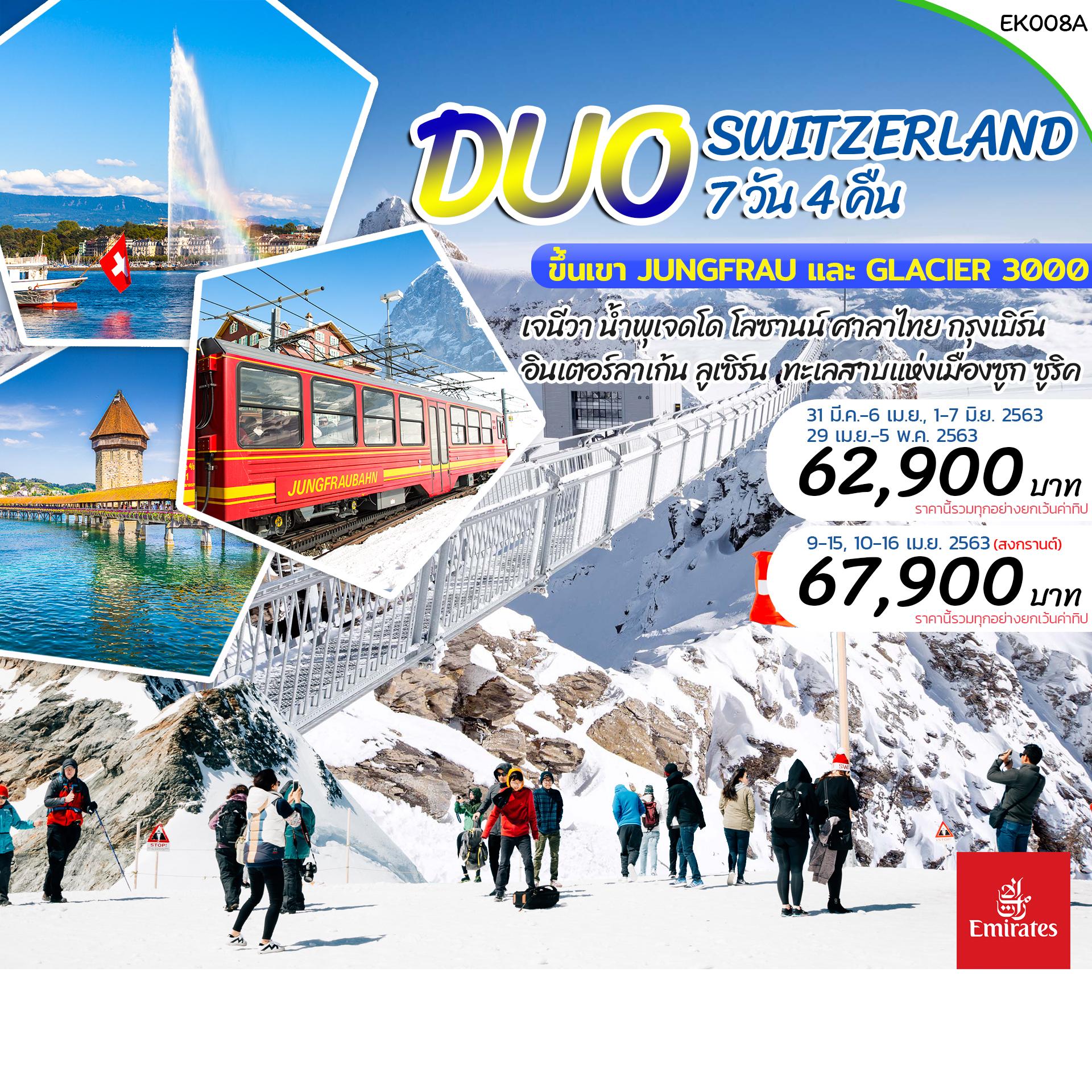 ทัวร์ยุโรป-Duo-Swiss-Jungfrau-Glacier3000-7วัน-4คืน-(MAR-JUN20)(EK008A)