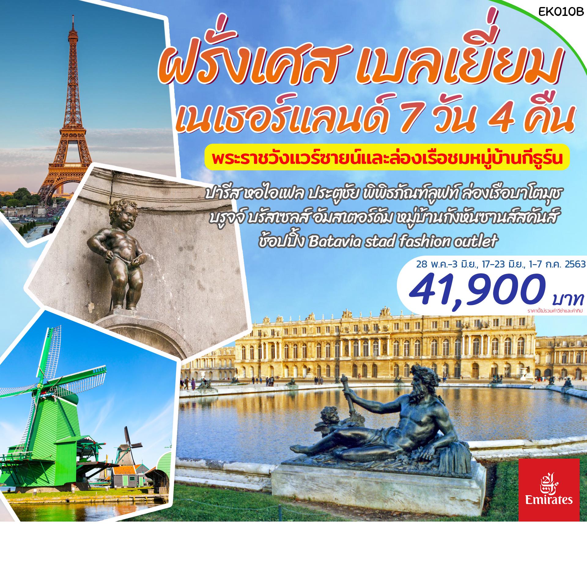 ทัวร์ยุโรป-France-Belgium-Netherland-(Versailles-Palace-Zaanse-Schan)-7วัน4คืน-MAY-JUL20)(EK010B)