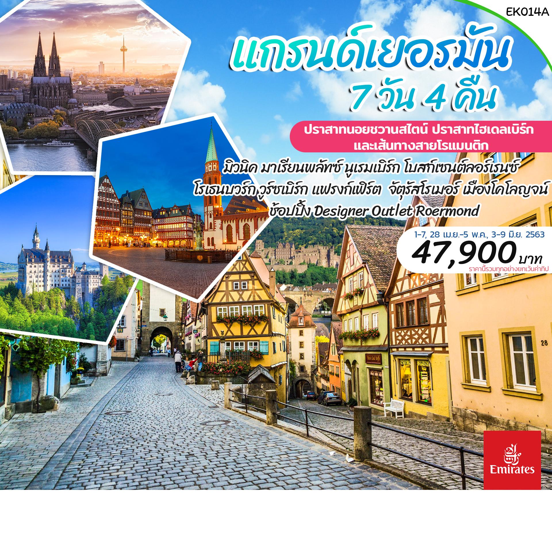 ทัวร์ยุโรป-Grand-Germany-7-วัน4คืน(APR-JUN'20)-(EK014A)