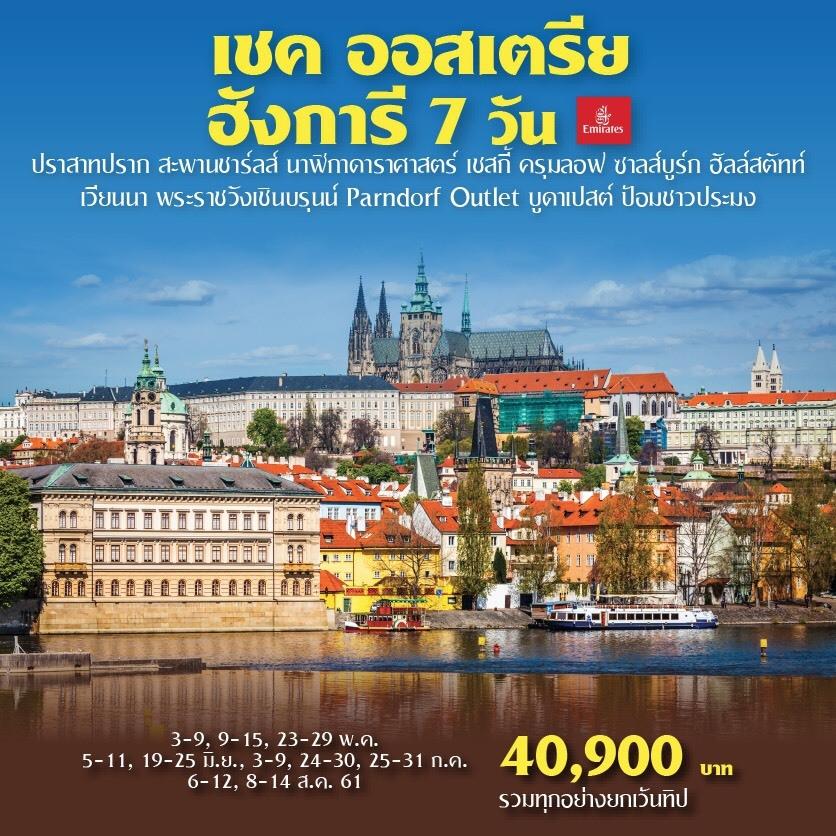 ทัวร์ยุโรป-Czech-Austria-Hungary-7Days-4Nights-(JUL-AUG18)-(EK015)