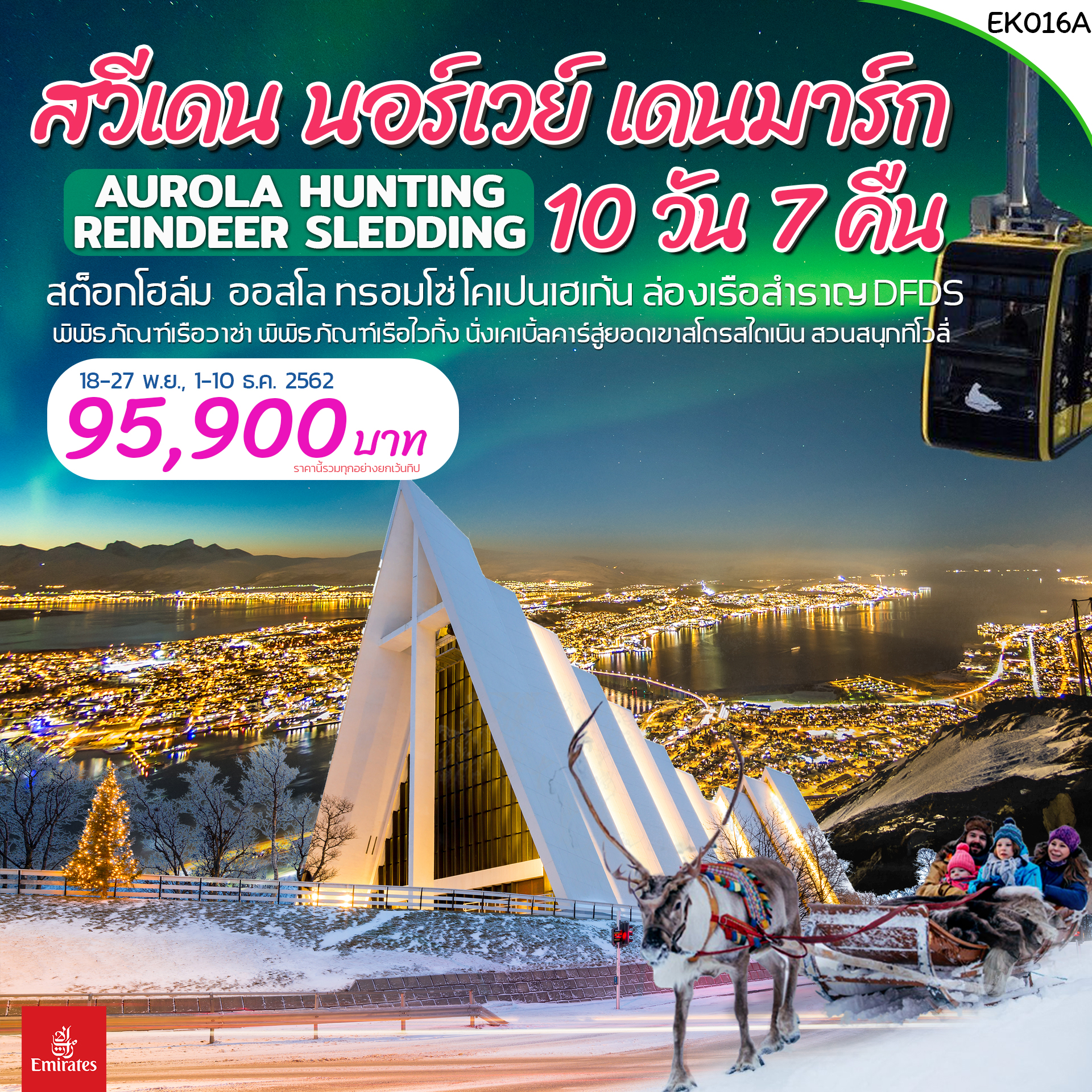 ทัวร์ยุโรป-Sweden-Norway-Denmark-Aurola-Light-10D-7N-(Nov-Dec19)EK016A