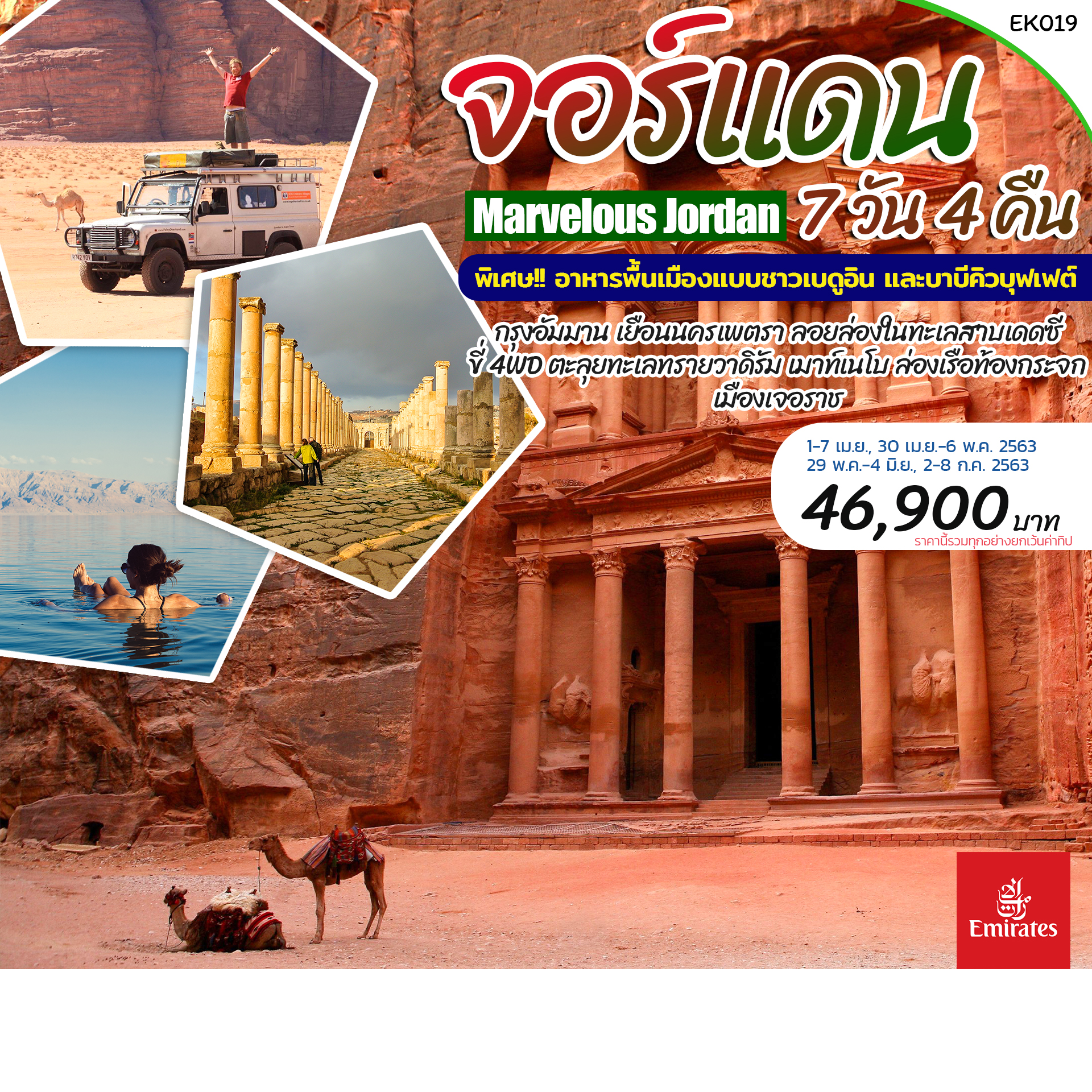 จอร์เจีย-Marvelous-Jordan-7D4N(APR-JUL20)(EK019)