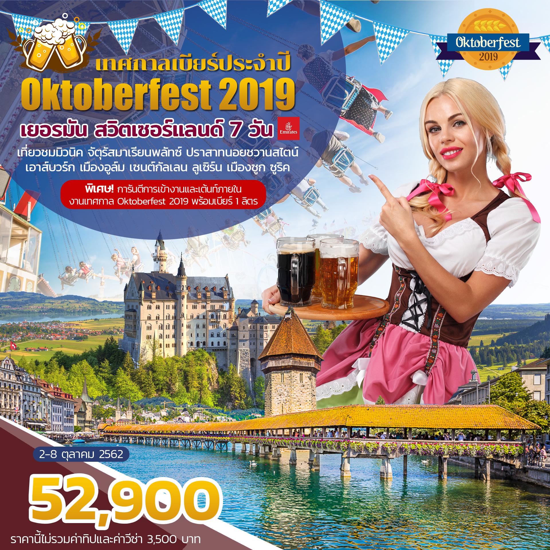 ทัวร์ยุโรป-OKTOBERFEST-เยอรมัน-สวิตเซอร์แลนด์-7D4N-(OCT19)(EK)(EK022)