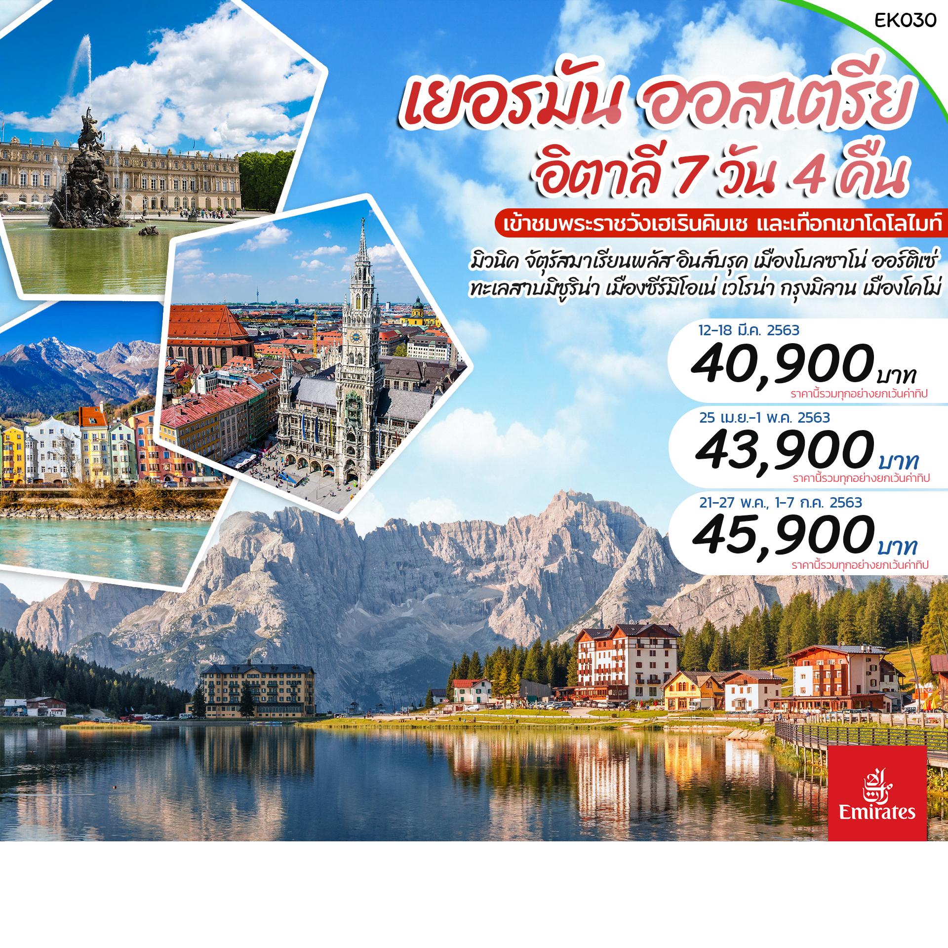 ทัวร์ยุโรป-Germany-Austria-Italy-7-D4N-(MAR-JUL20)(EK030)