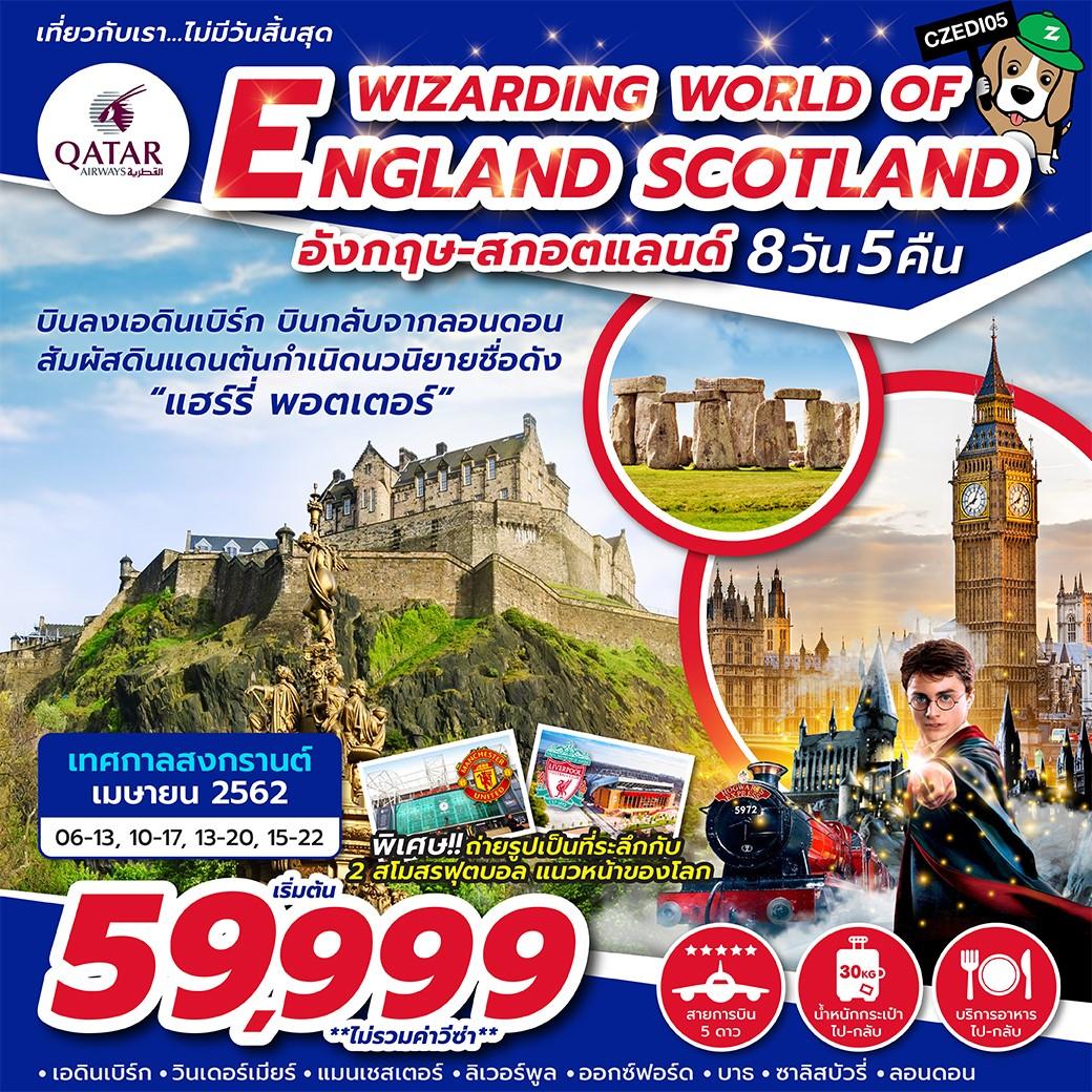 สงกรานต์-ทัวร์ยุโรป-WIZARDING-WORLD-OF-ENGLAND-SCOTLAND-8D5N-(APR'19)-(CZEDI05)