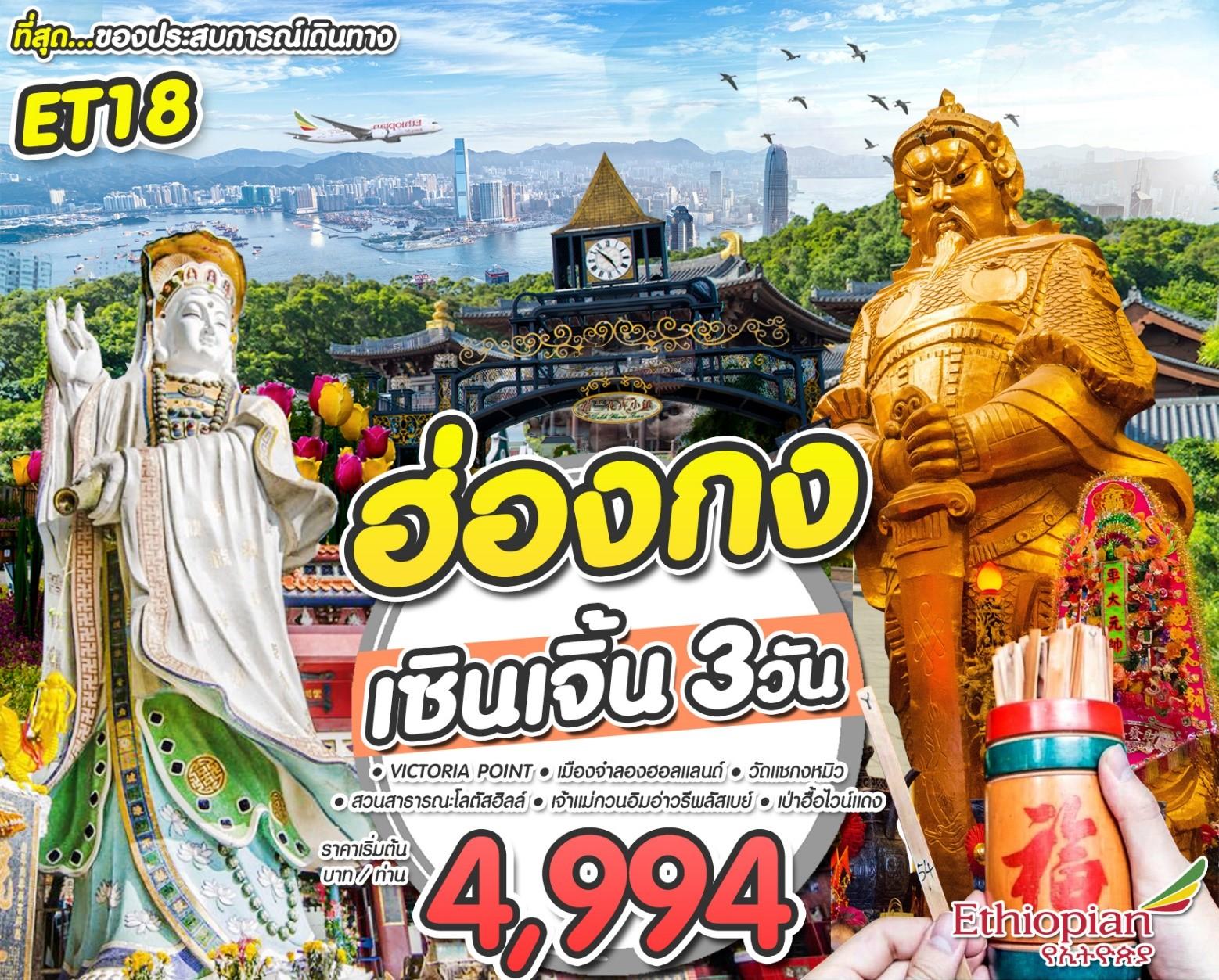ทัวร์ฮ่องกง-ฮ่องกง-เซินเจิ้น-3วัน-2คืน-(NOV18)-ET18