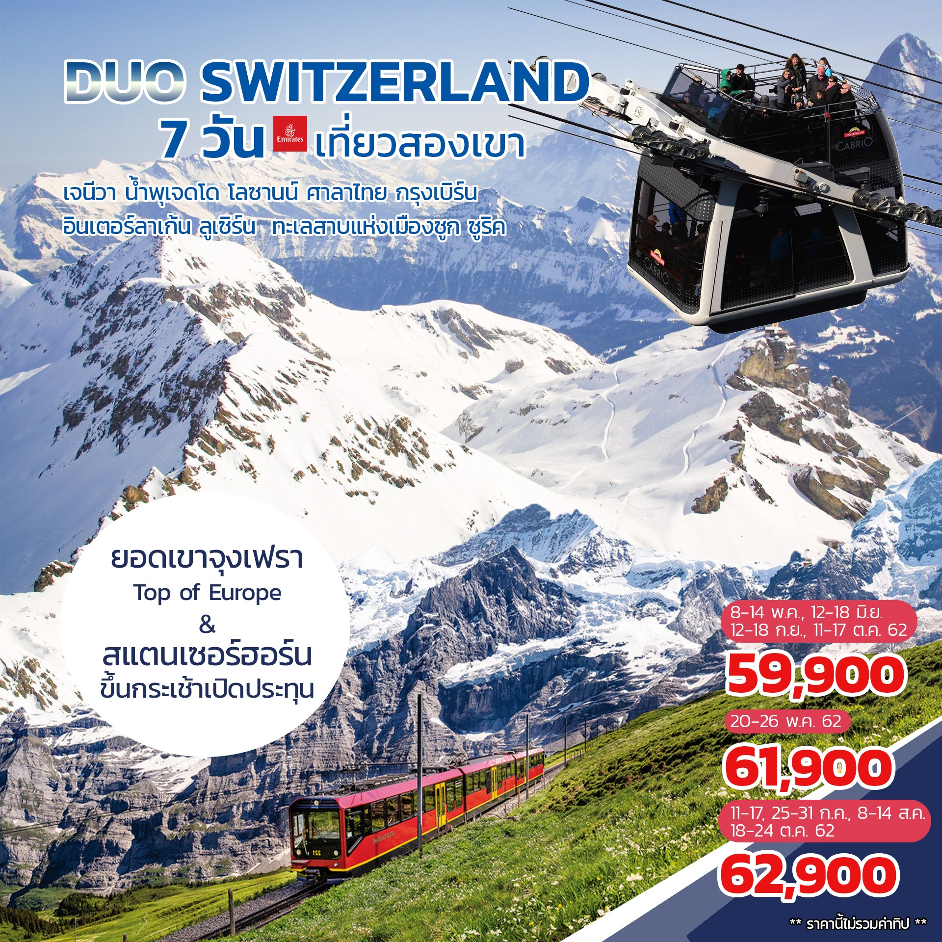 ทัวร์ยุโรป-DUO-SWITZERLAND-7D-4N-(JUN-OCT19)(EK)(EK008B)