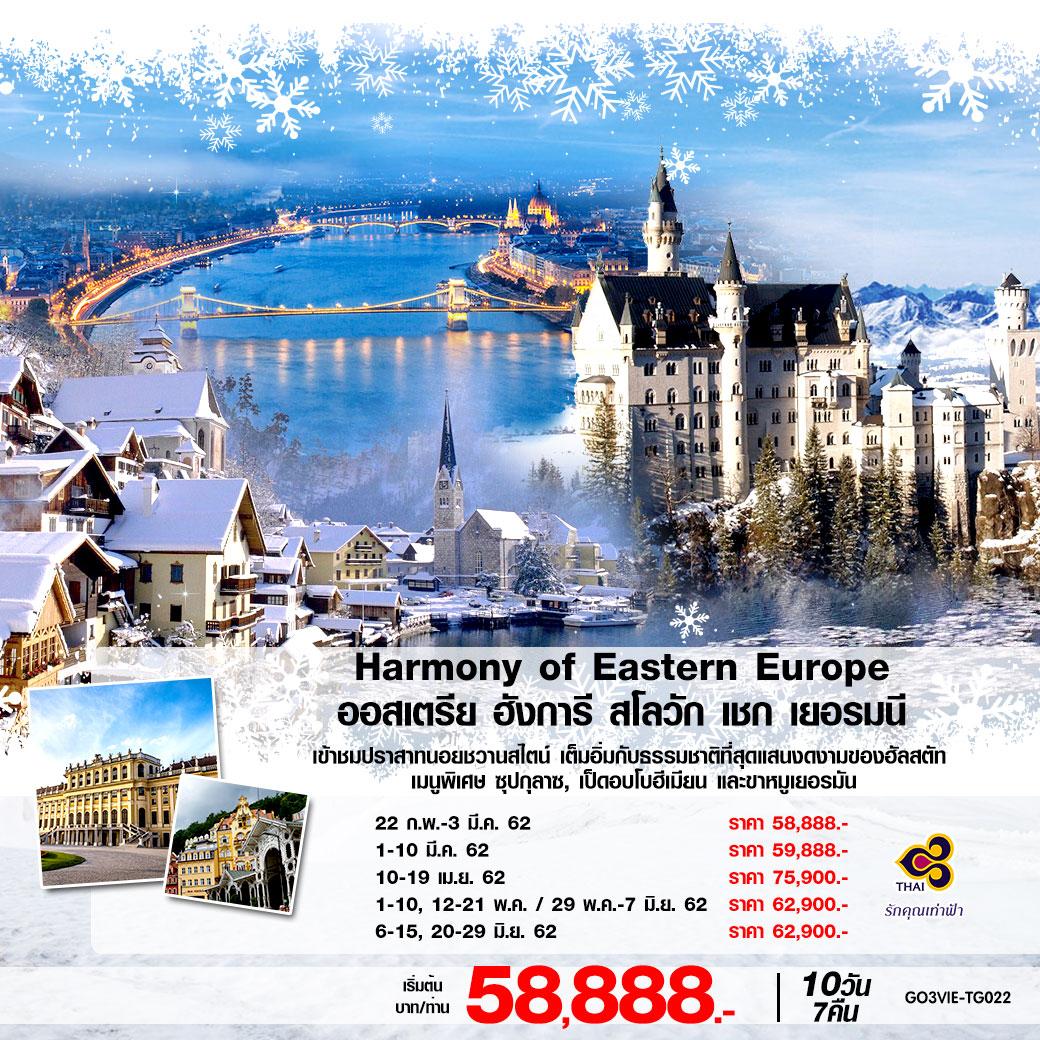 ทัวร์ยุโรป-Harmony-of-Eastern-Europe-10-วัน-7-คืน-(MAR-JUN109)-GO3VIE-TG022