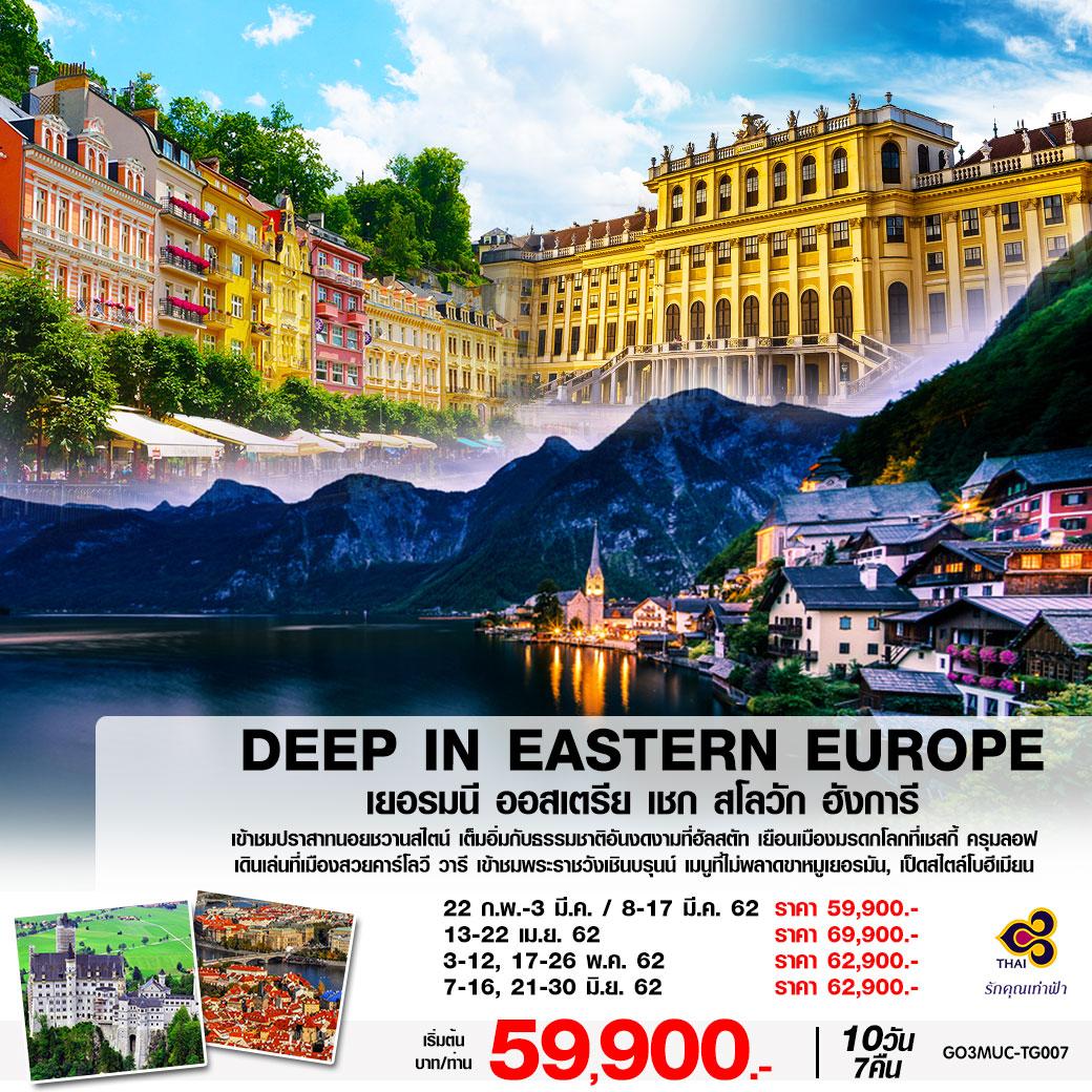 สงกรานต์-ทัวร์ยุโรป-DEEP-IN-EASTERN-EUROPE-10D7N-(APR-JUN19)-GO3MUC-TG007