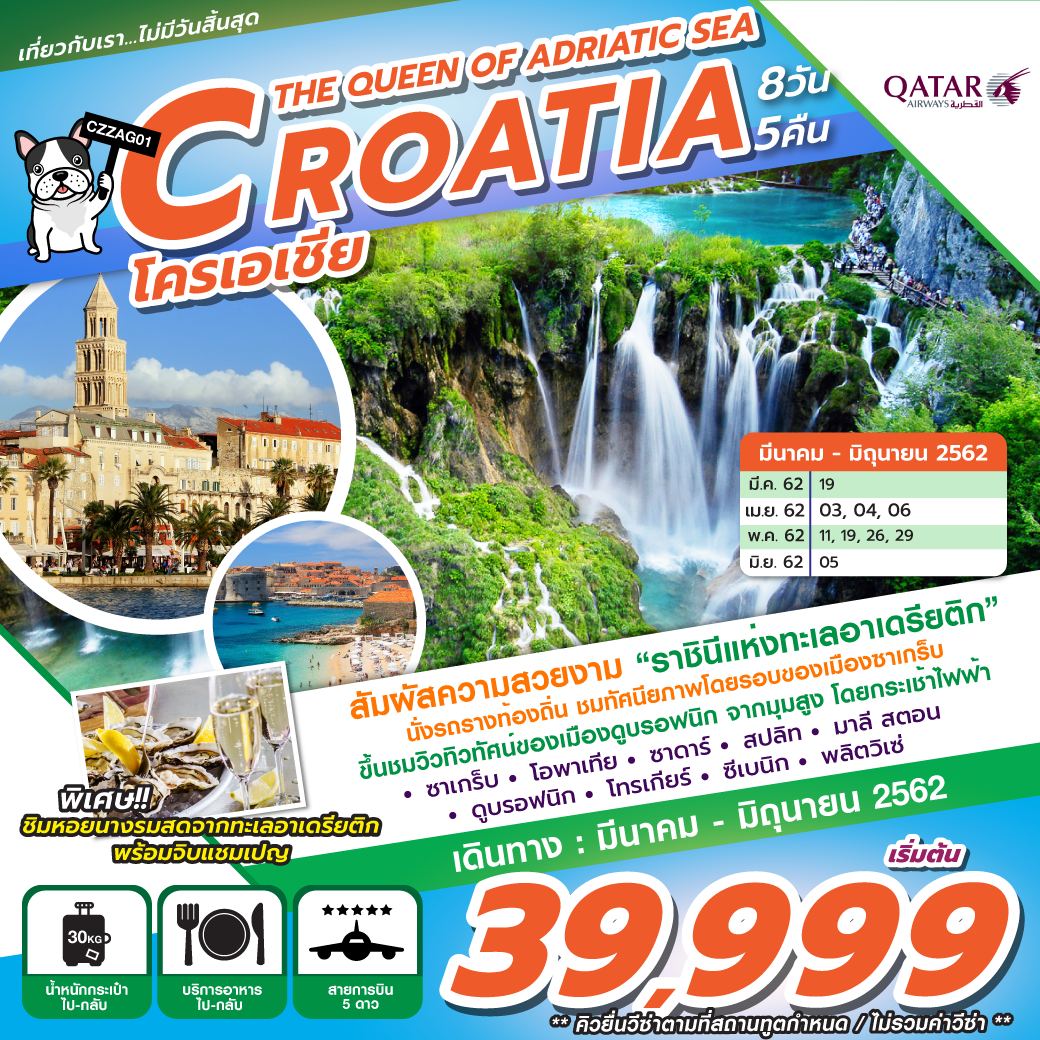 ทัวร์ยุโรป-THE-QUEEN-OF-ADRIATIC-SEA-CROATIA-8D-5N-(MAY-JUN19)-CZZAG01