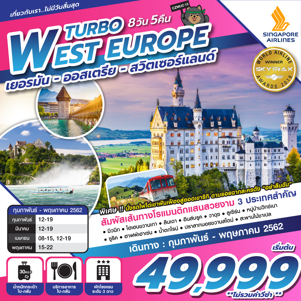 ทัวร์ยุโรป  TURBO WEST EUROPE 8D5N (15-22MAY19) CZMUC13