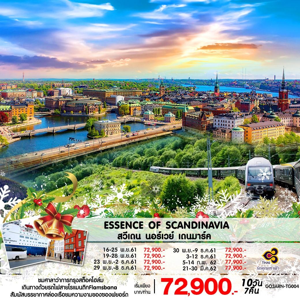 ปีใหม่-ทัวร์ยุโรป-ESSENCE-OF-SCANDINAVIA-10D-7N-(FEB-MAR19)-GO3ARN-TG004-
