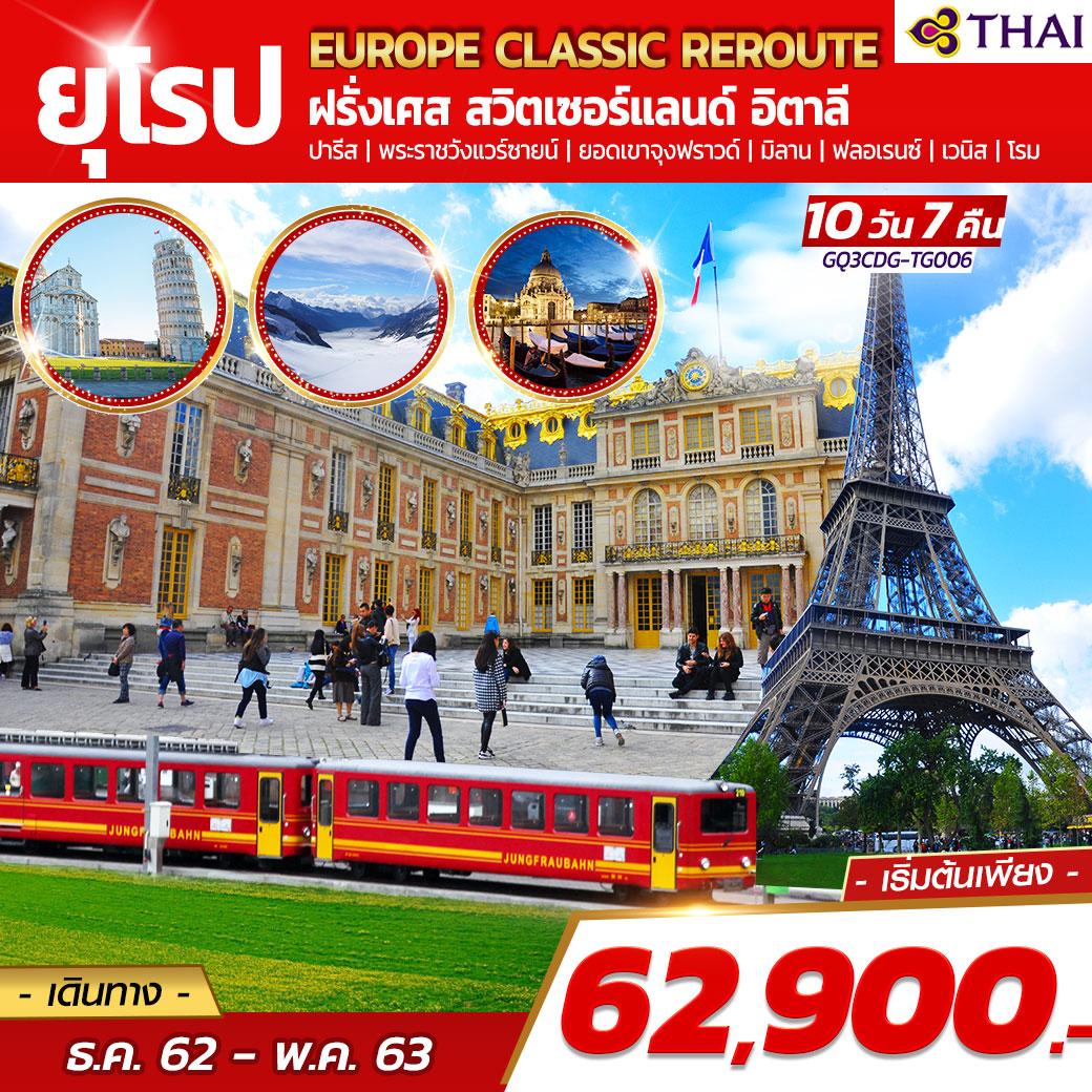 ทัวร์ยุโรป-EUROPE-CLASSIC-REROUTE-ฝรั่งเศส-สวิตเซอร์แลนด์-อิตาลี-10วัน-7คืน(APR-JUN20)(GQ3CDG-TG006)