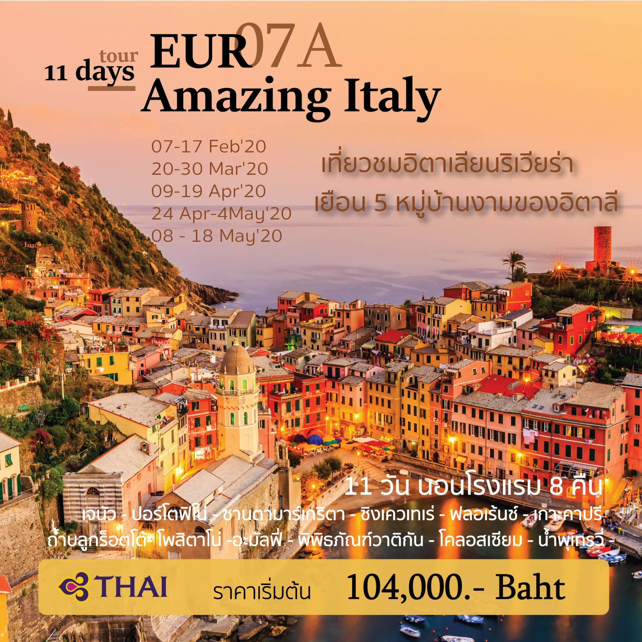 ทัวร์ยุโรป-Amazing-Italy-11D8N-(APR-JUN20)(EUR_07A)