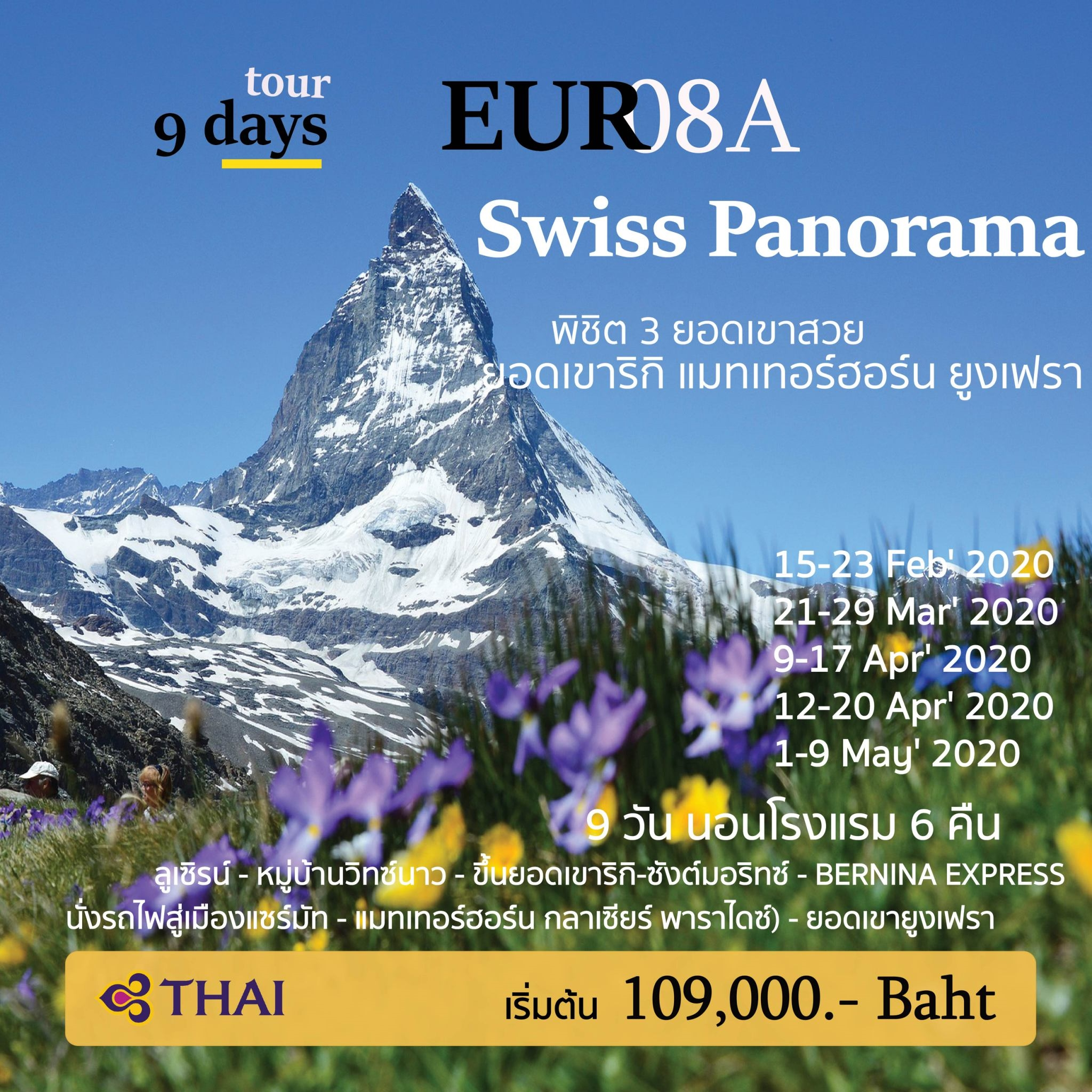 ทัวร์ยุโรป-Swiss-Panorama-9D6N-(APR-JUN20)(EUR_08A)