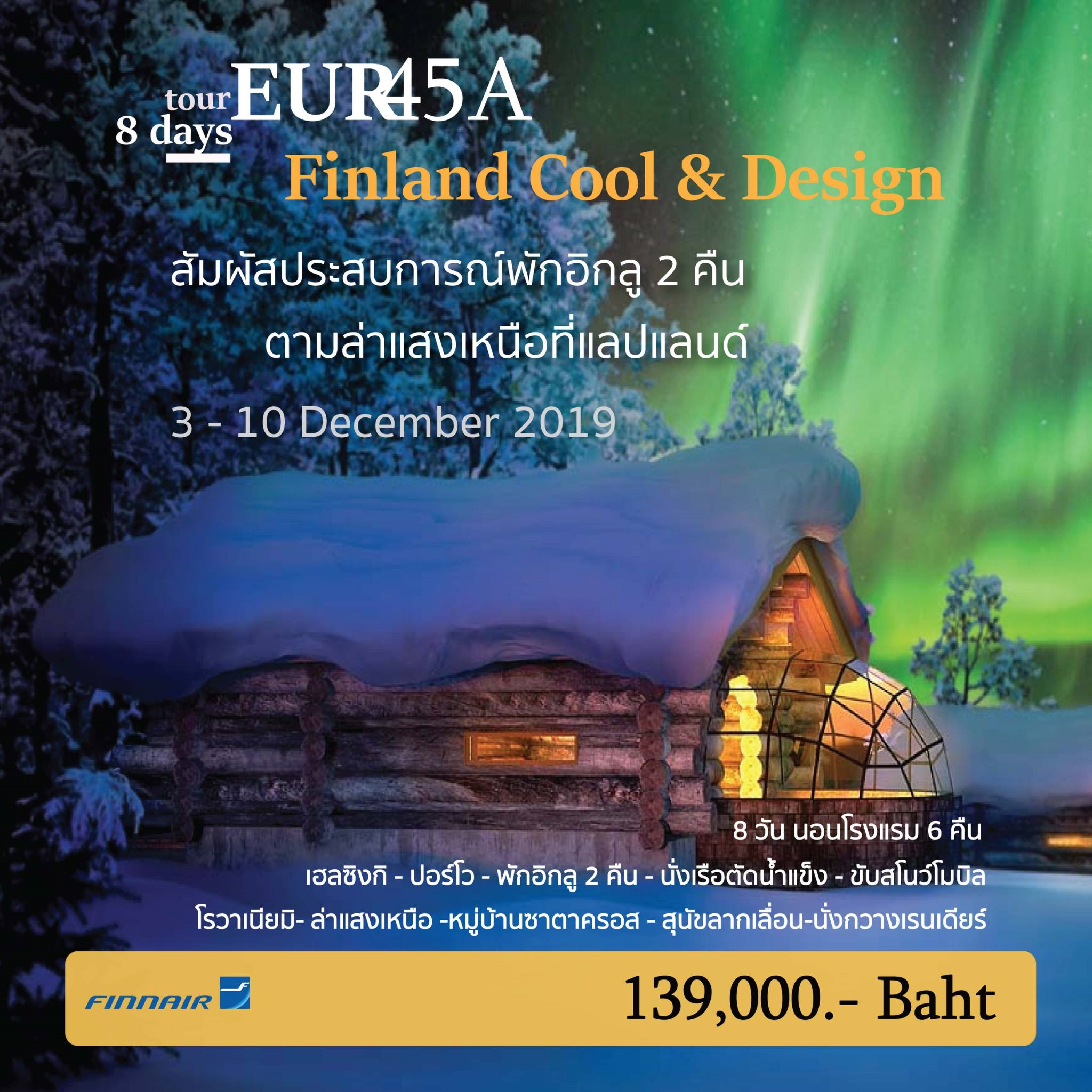 ทัวร์ยุโรป-FINLAND-COOL-&-DESIGN-GLASS-IGLOOS-8D-6N-(3-10-Dec19)(EUR45A)