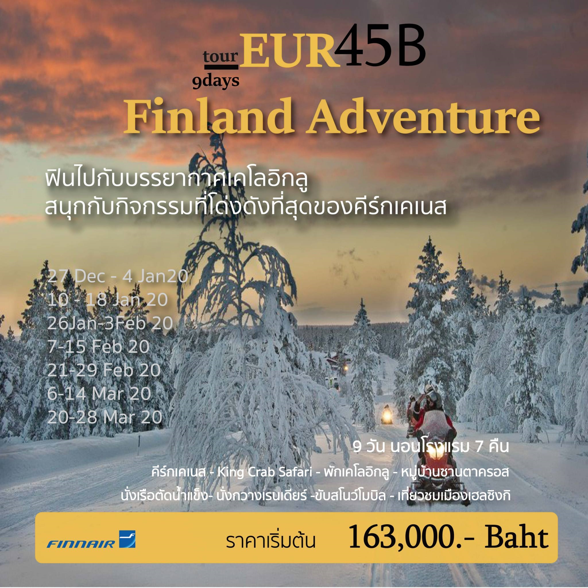-ปีใหม่-ทัวร์ยุโรป-Finland-Adventure-Icebreaker-9D-6N-(New-Year-Mar'20)(EUR45B)