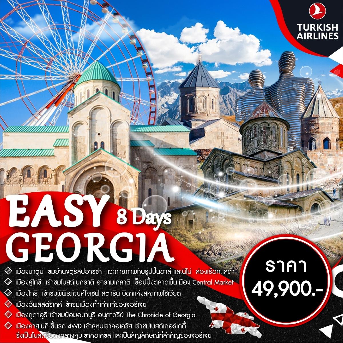 ทัวร์จอร์เจีย-Easy-Georgia-8วัน5คืน-(TK)-(APR'20)