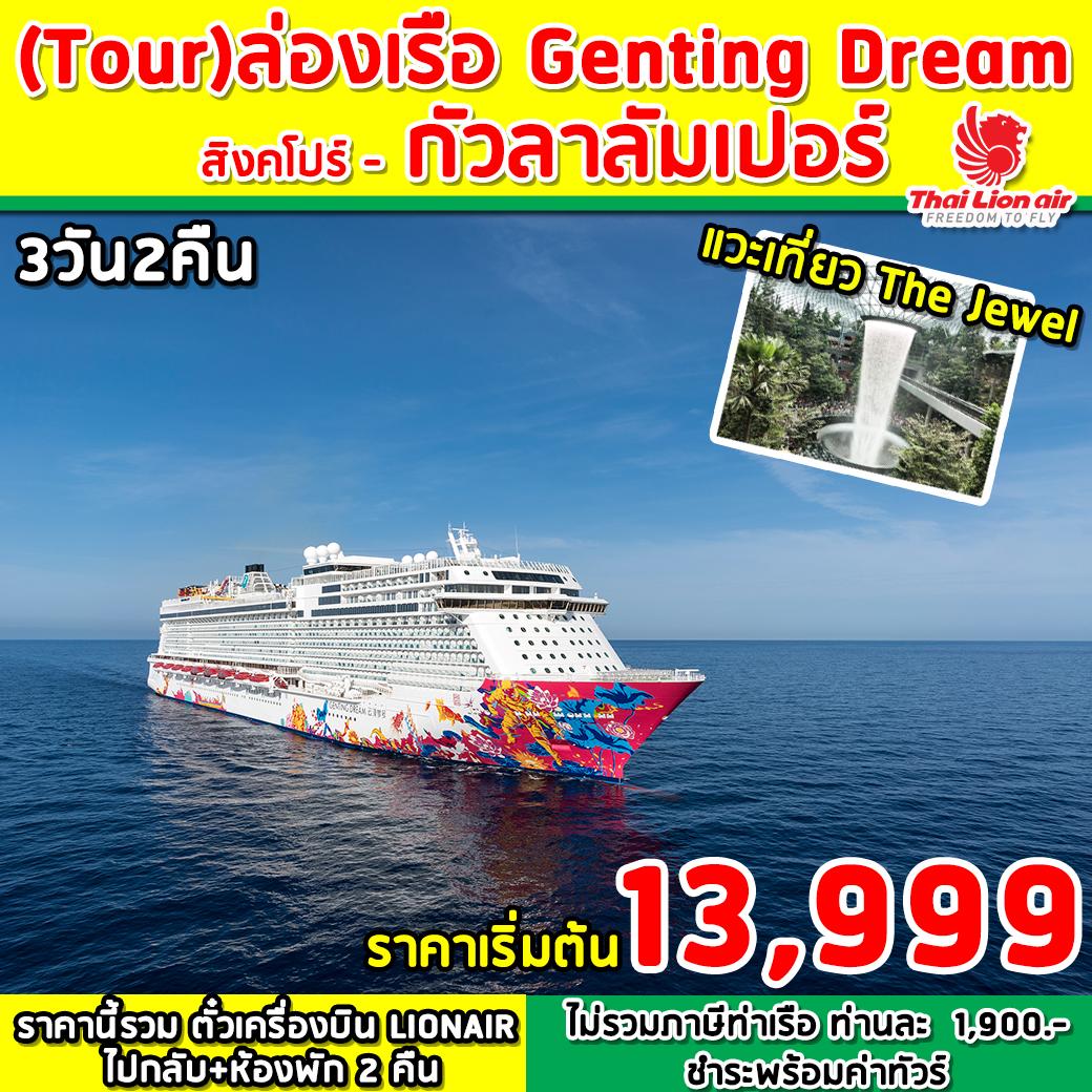 ทัวร์ล่องเรือ-GENTING-DREAM-CRUISE-(สิงคโปร์-กัวลาลัมเปอร์)-3D-2N-(MAR-APR20)