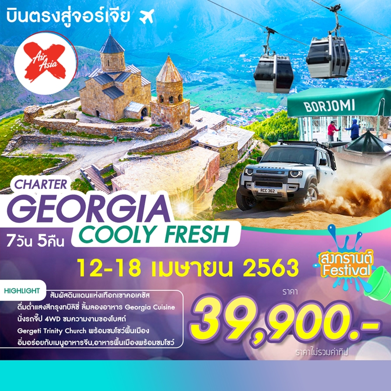 ทัวร์จอร์เจีย-Charter-Georgia-Cooly-Fresh-Borjomi-Sighnaghi-Kvareli-7D5N-(12-18APR20)(XJ)