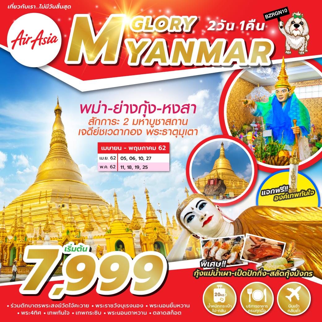 ทัวร์พม่า-GLORY-MYANMAR-2-วัน-1-คืน-(MAY19)(FD)(BZRGN10)
