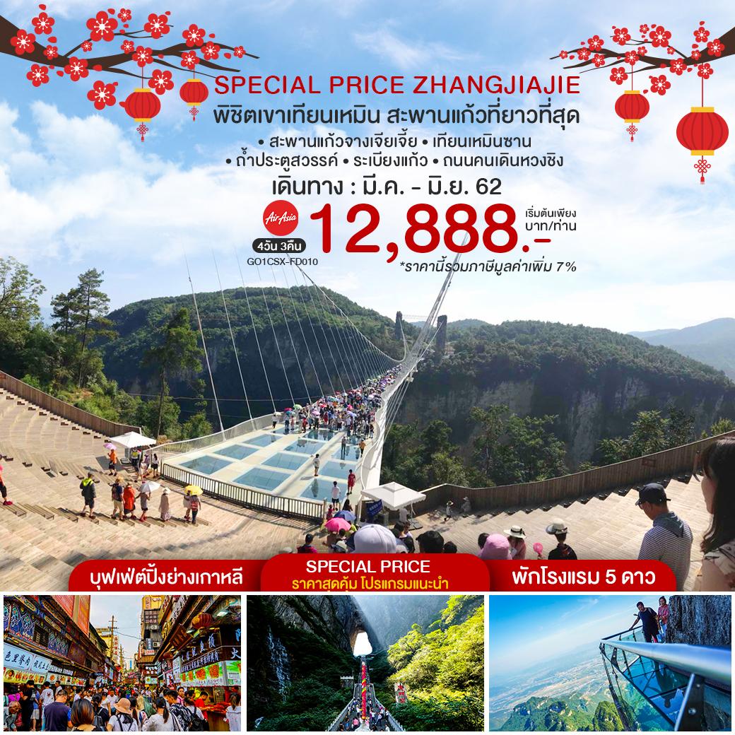 ทัวร์จีน-SPECIAL-PRICE-จางเจียเจี้ย-เขาเทียนเหมิน-สะพานแก้ว-4-วัน-3-คืน-(FD)-GO1CSX-FD010