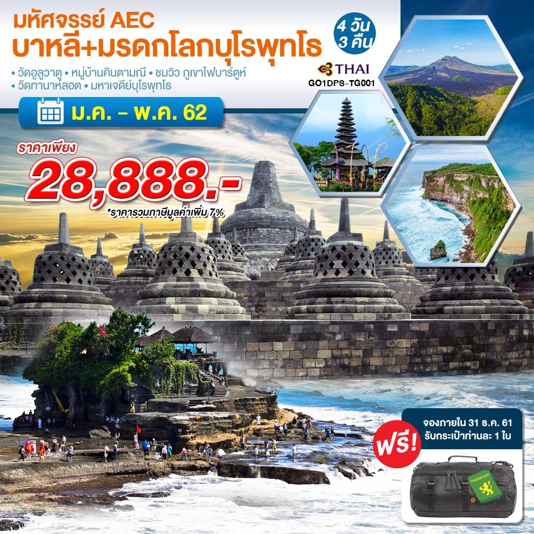 ทัวร์อินโดนีเซีย-มหัศจรรย์-AEC-บาหลี+มรดกโลกบุโรพุทโธ-4วัน-3คืน(MAR-MAY'19)GO1DPS-TG001