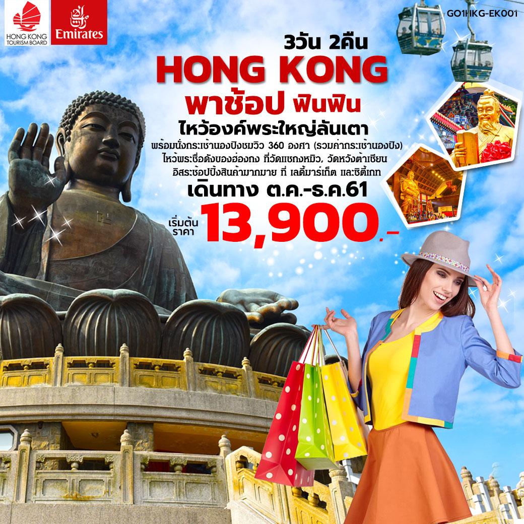 ทัวร์ฮ่องกง-ปีใหม่-พาช้อปฟินฟิน-3-วัน-2-คืน-(OCT18-JAN19)-GO1HKG-EK001-