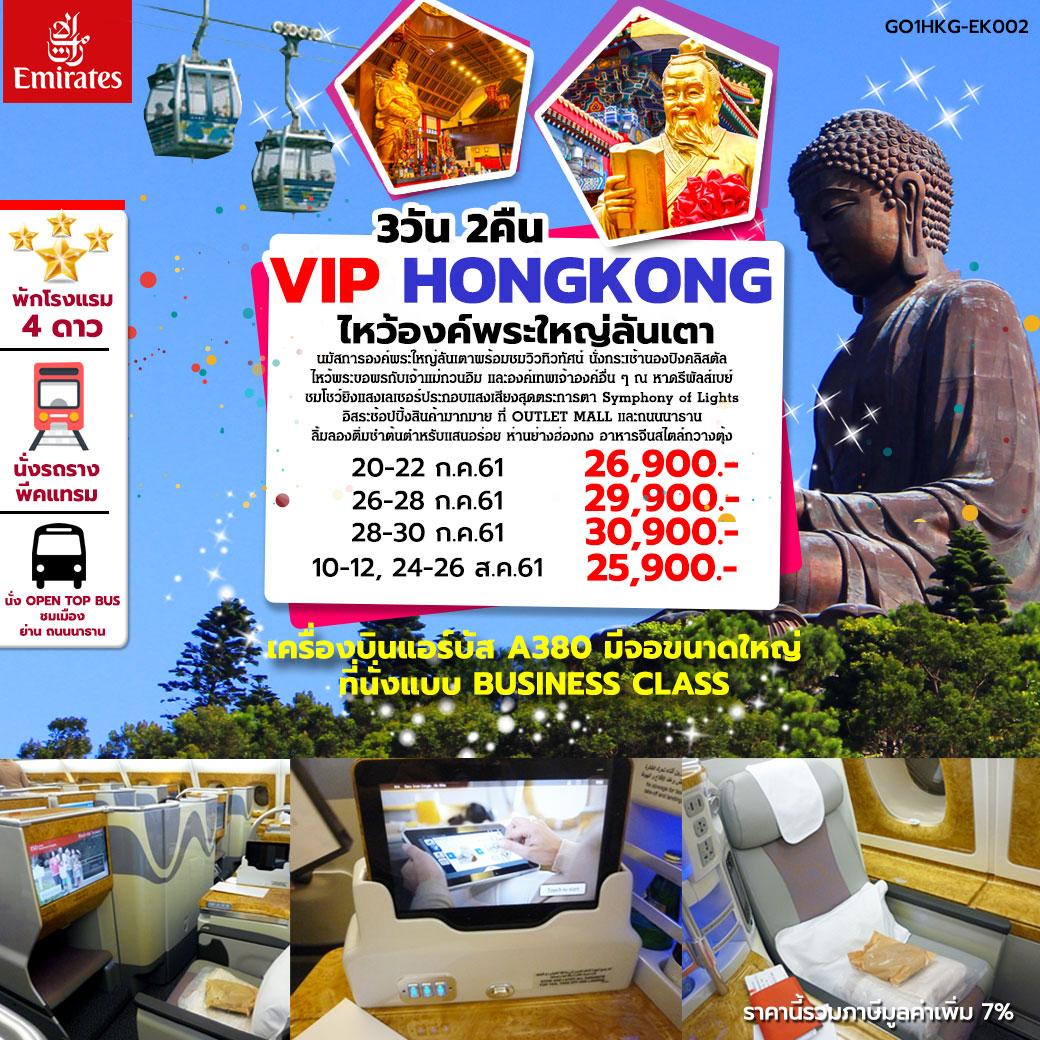 ทัวร์ฮ่องกง-VIP-HONGKONG-3-วัน-2-คืน-(DEC18)-[Business-class]-GO1HKG-EK002
