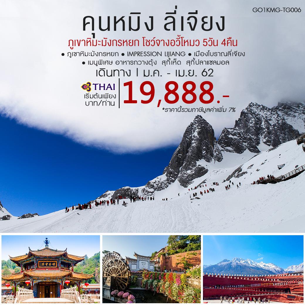 สงกรานต์-ทัวร์จีน-คุนหมิง-ลี่เจียง-ภูเขาหิมะมังกรหยก-5วัน-4คืน-(MAR-JUL19)-GO1KMG-TG006