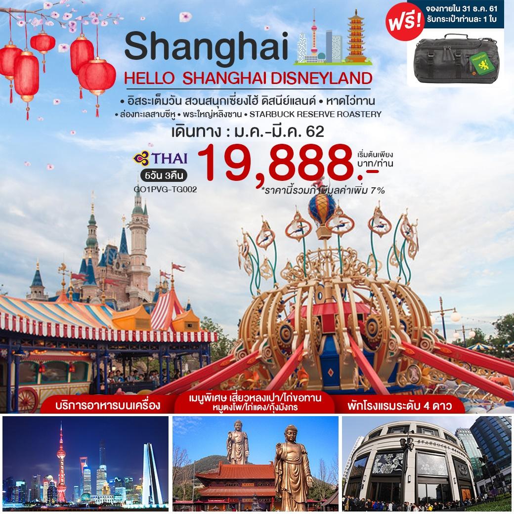 ทัวร์จีน-HELLO-SHANGHAI-DISNEY-LAND-5วัน-3คืน-(FEB-MAR19)-(GO1PVG-TG002)