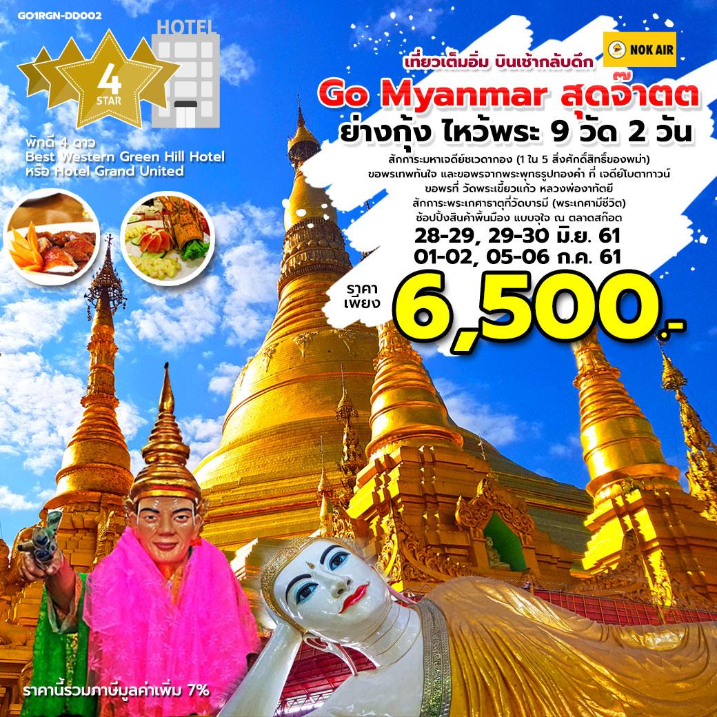ทัวร์พม่า-ปีใหม่-Go-Myanmar-สุดจ๊าตต-ย่างกุ้ง-2-วัน-1-คืน-(OCT18-JAN19)-GO1RGN-DD002