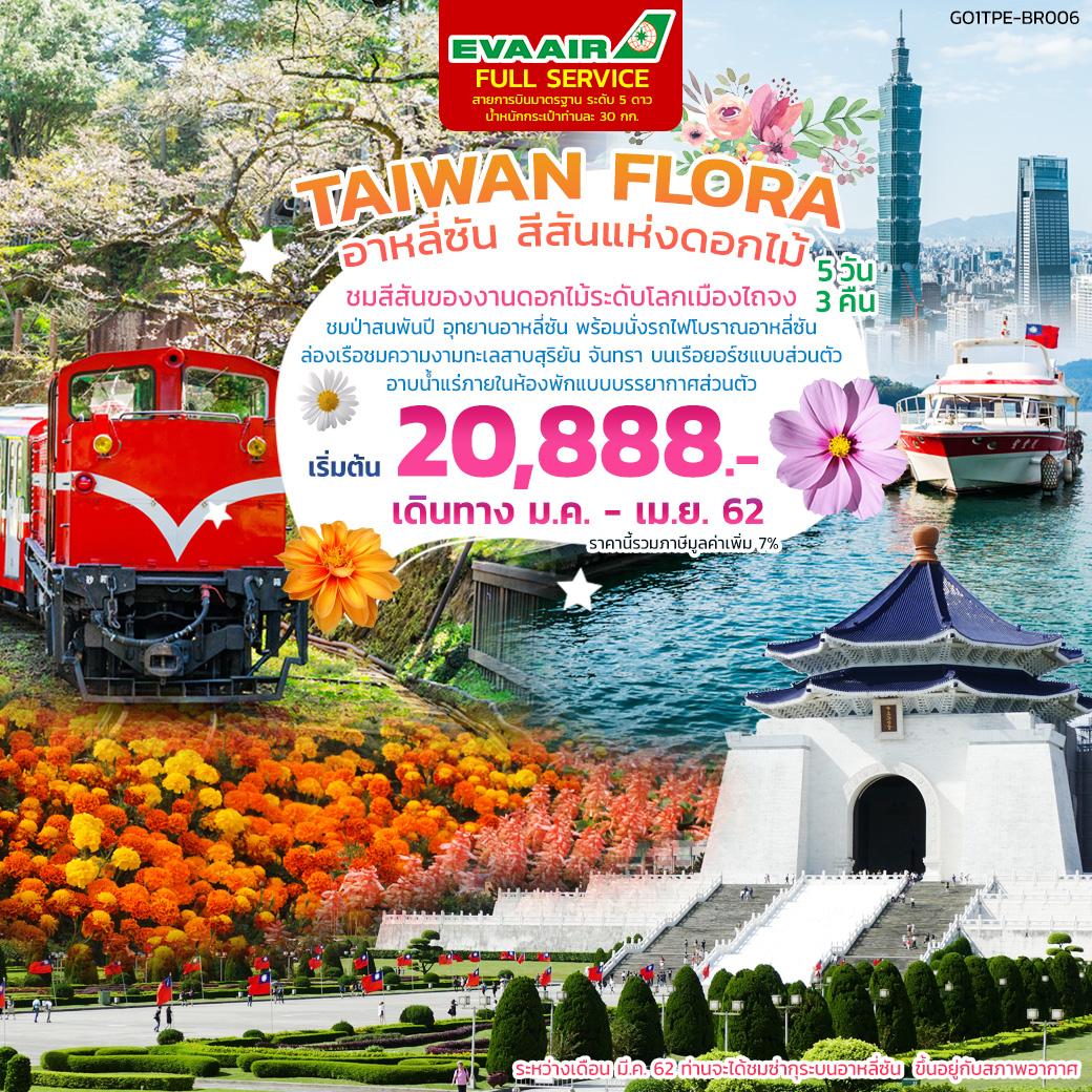 ทัวร์ไต้หวัน-TAIWAN-FLORA-อาหลี่ซัน-สีสันแห่งดอกไม้-5-วัน-3-คืน-(GO1TPE-BR006)-(MAR-APR19)