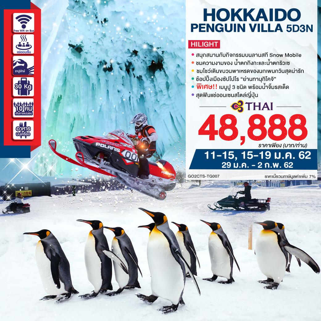 ทัวร์ญี่ปุ่น HOKKAIDO PENGUIN VILLA 5D3N (JAN-MAR19) GO2CTS-TG007