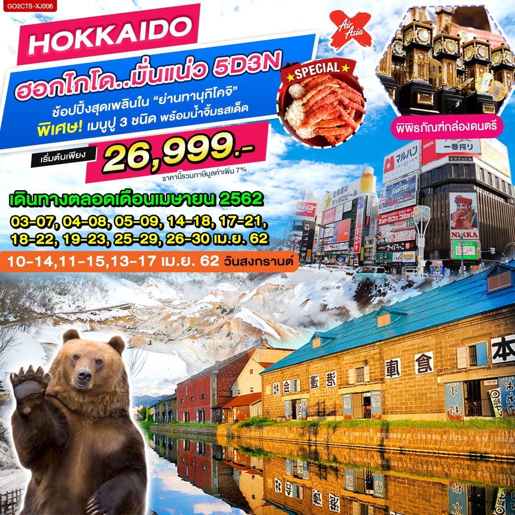 สงกรานต์-ทัวร์ญี่ปุ่น-HOKKAIDO-มั่นแน่ว-5D3N-[XJ]-(APR19)-(GO2CTS-XJ006)-