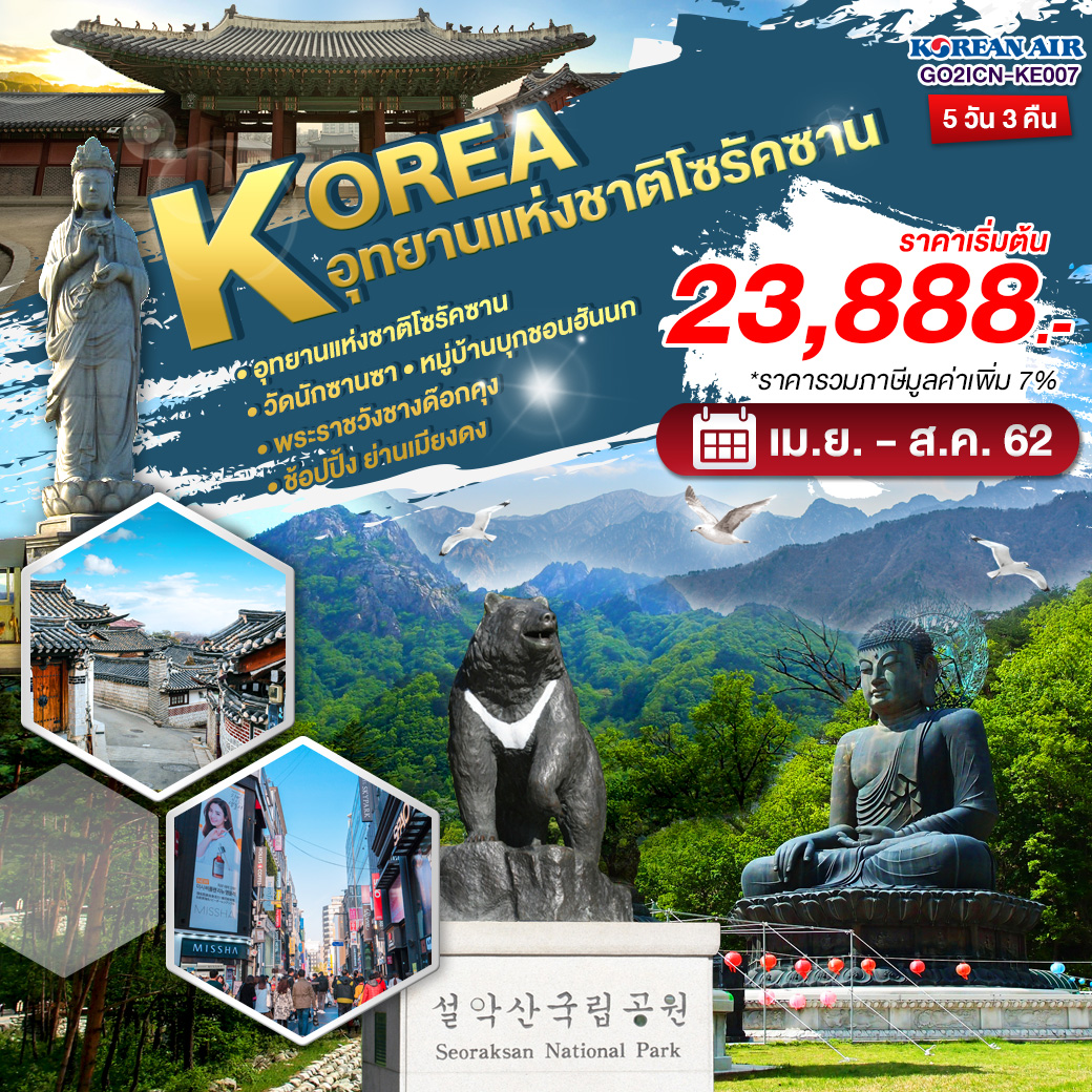 ทัวร์เกาหลี-อุทยานแห่งชาติโซรัคซาน-5-วัน-3-คืน-(MAY-AUG19)(GO2ICN-KE007)