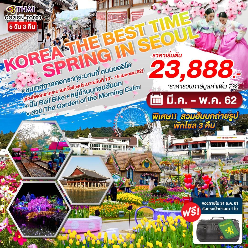 ทัวร์เกาหลี-The-Best-Time-Spring-in-Seoul-5-วัน-3-คืน-(MAR-MAY'19)-GO2ICN-TG009