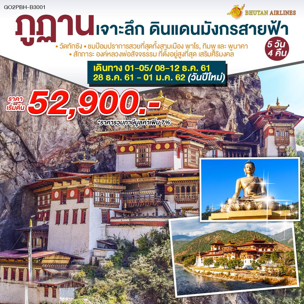 ทัวร์ภูฏาน-ปีใหม่-เจาะลึก-ดินแดนมังกรสายฟ้า-5วัน-4คืน-(DEC2018)-(B3)-B3001