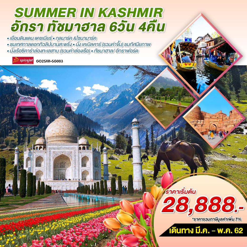 ทัวร์อินเดีย-Summer-in-Kashmir-อักรา-ทัชมาฮาล-6วัน-4คืน-(MAR-MAY19)-(GO2SXR-SG003)