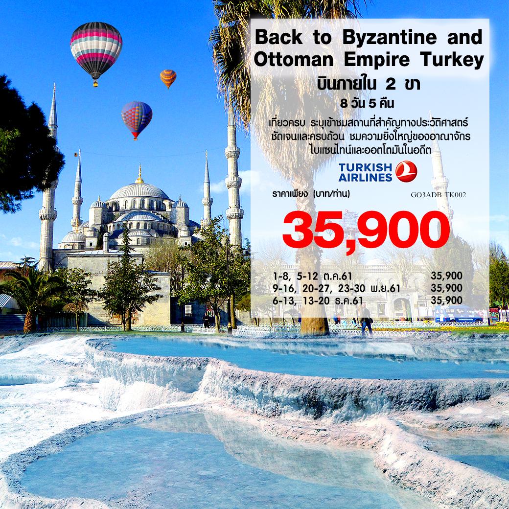 ทัวร์ตุรกี-Back-to-Byzantine-and-Ottoman-Empire-8วัน-5คืน-(NOV-DEC18)-GO3ADB-TK002