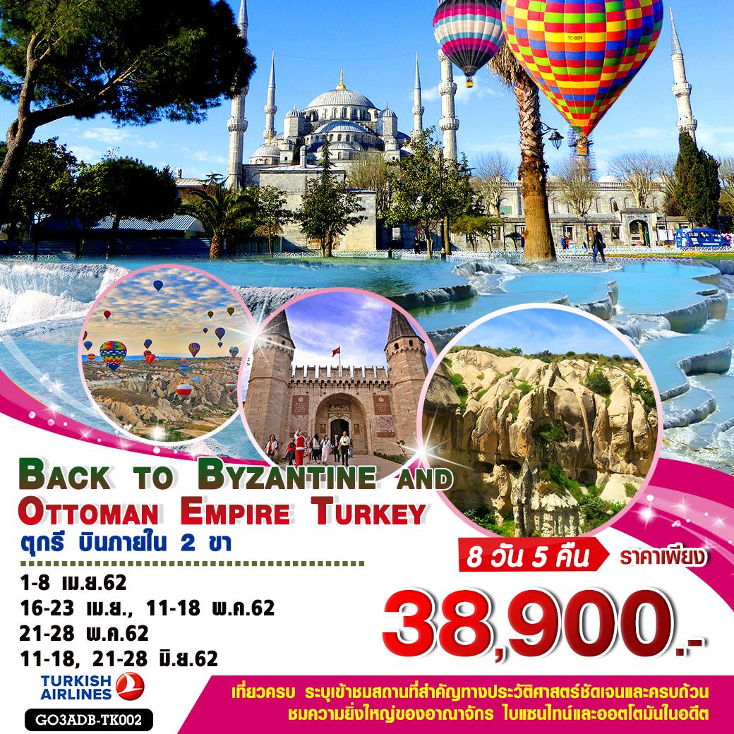 ทัวร์ตุรกี Back to Byzantine and Ottoman Empire 8วัน5 คืน บินภายใน 2ขา(JUN19)GO3ADB-TK002
