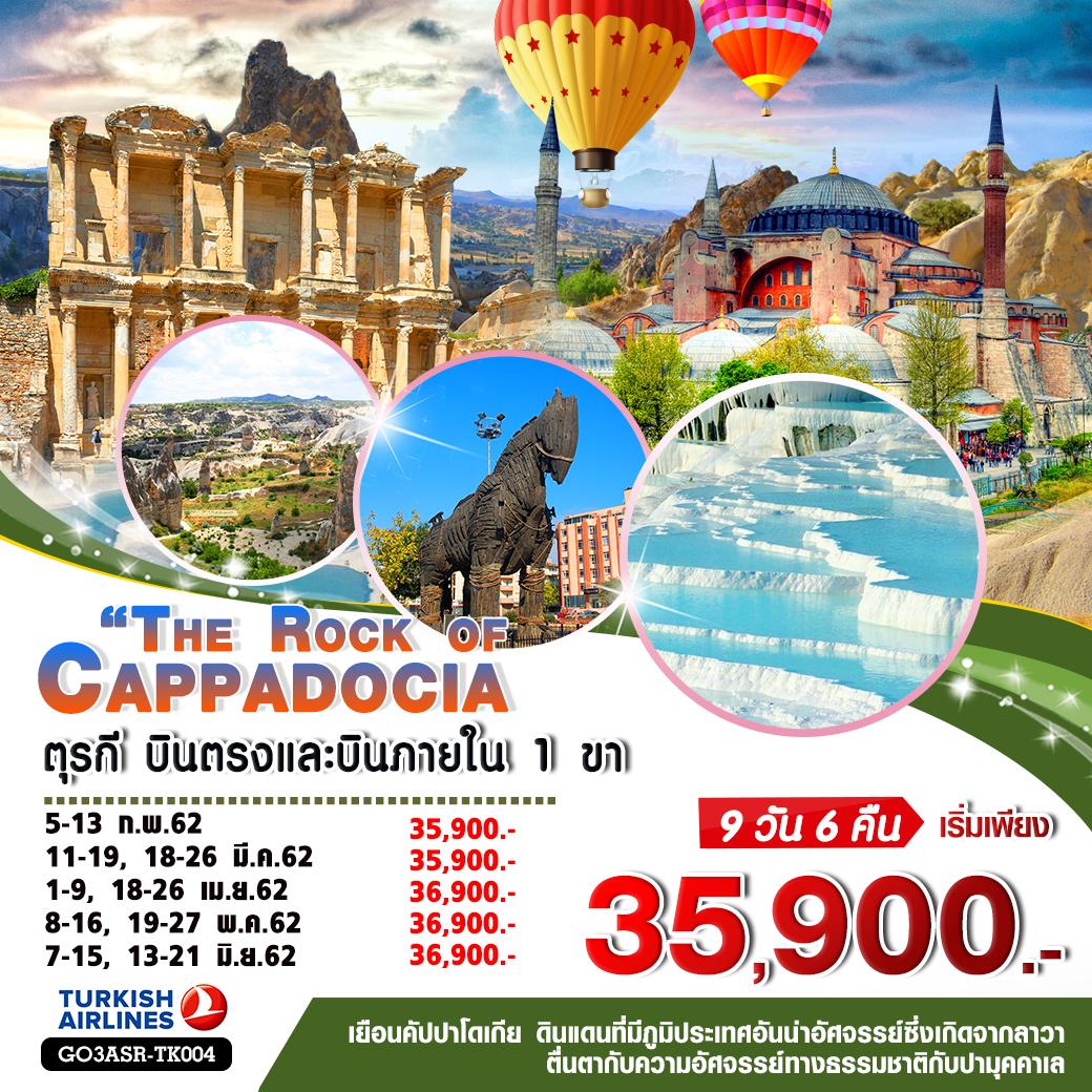 ทัวร์ตุรกี-The-Rock-of-Cappadocia-ตุรกี-9-วัน-6-คืน-(MAY-JUN19)-(GO3ASR-TK004)